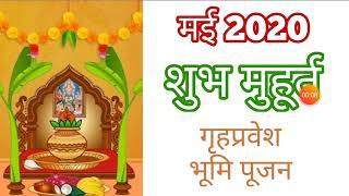 Griha pravesh muhurat in may 2020|Griha pravesh muhurat 2020|Bhumi pujan muhurat 2020 date|भूमि पूजन
