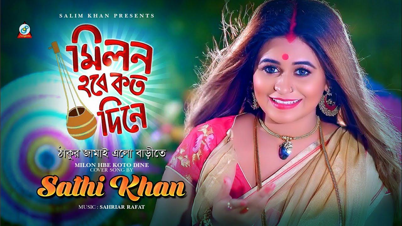 Download Sathi Khan - Milon Hobe Koto Dine | মিলন হবে কত দিনে | Cover Song | Eid Exclusive 2019 | Sangeeta