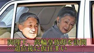 両陛下、高輪皇族邸を訪問…退位後に仮住まい 高輪皇族邸 検索動画 16
