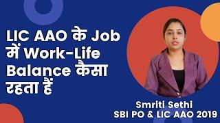 LIC AAO के Job में Life Work Balance कैसा रहता हैं by Smriti Sethi - SBI PO & LIC AAO 2019 Topper