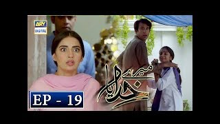 Mere Khudaya Episode 19 - 27th October 2018 - ARY Digital Drama