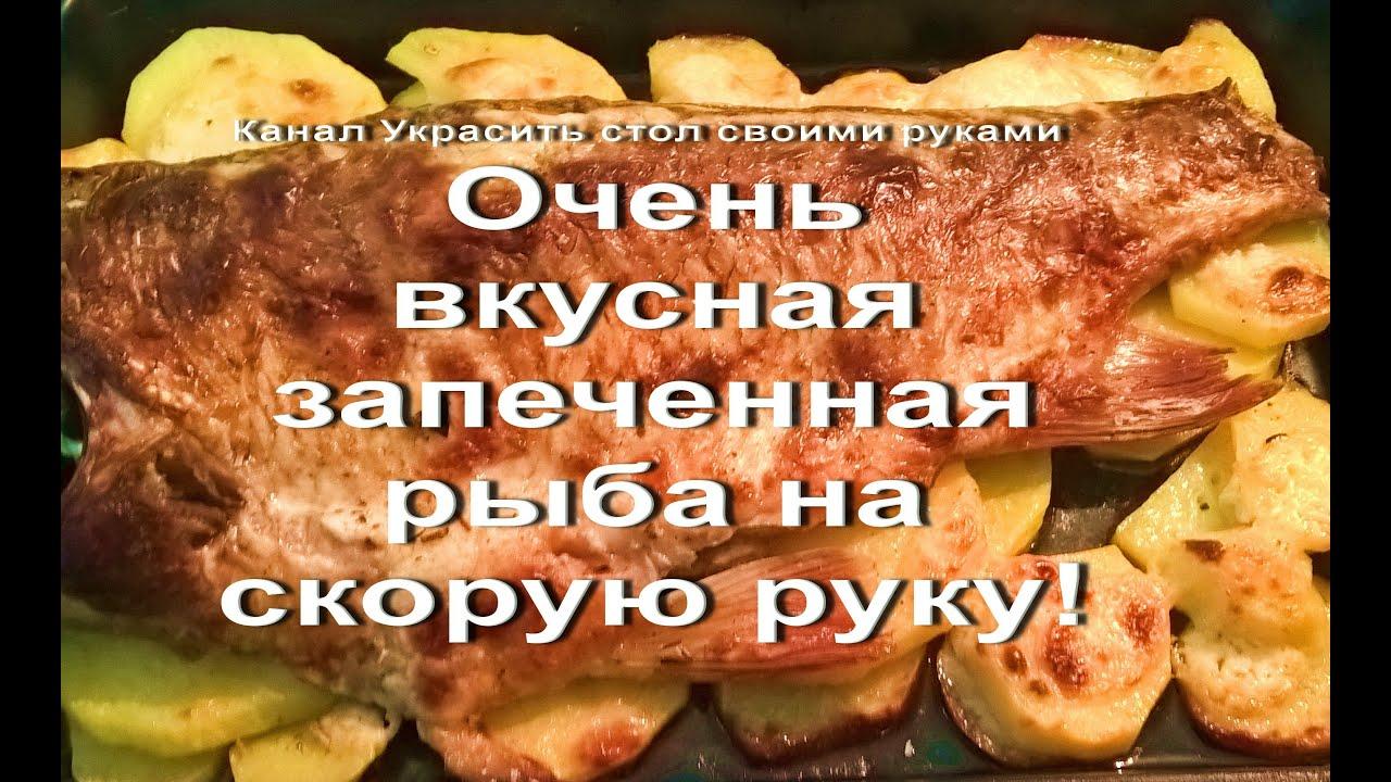 рецепты в духовке на скорую руку