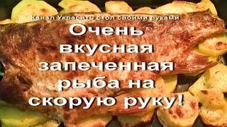 Рыба запеченная в духовке на скорую руку.Блюдо из рыбы/ Fish baked in the oven in a hurry