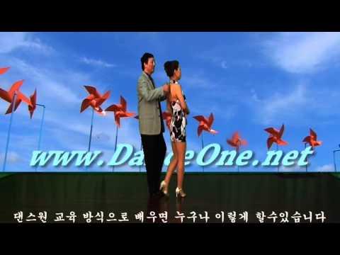 사교춤 지루박 _ 댄스원 J3 04 1
