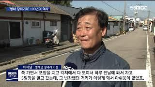 '영해 장터거리' 근대역사문화공간 조성 / 안동MBC
