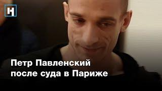 Павленский после суда в Париже: «Я не занимаюсь перформансом!»