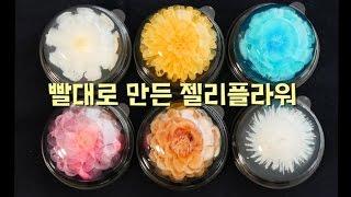 Flower Jelly Gelatin Art 젤라틴 아트, 플라워 물방울떡 만들기 ♥ | 더스쿱