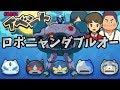 ロボニャンダブルオー‼『妖怪ウォッチぷにぷに』Yo-Kai Watchシャドウサイド新イベント