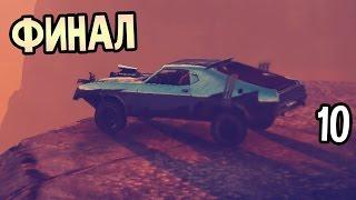 Mad Max Прохождение На Русском #10 — ФИНАЛ / Ending