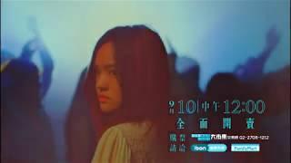 徐佳瑩 LaLa -【是日救星】2018 巡迴演唱會旗艦返航版 09.10(一) 中午12:00 全面開賣