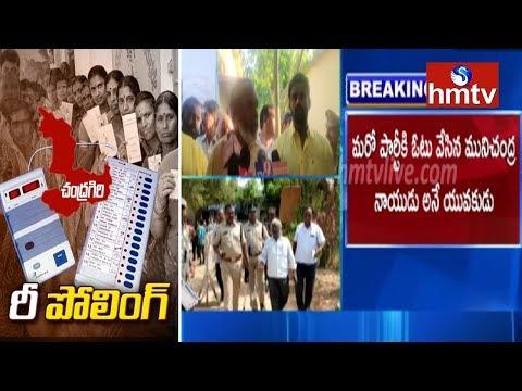 Chandragiri Re Polling Updates   hmtv