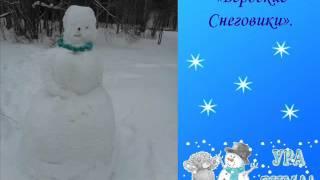 Снеговики  Фильм xvid