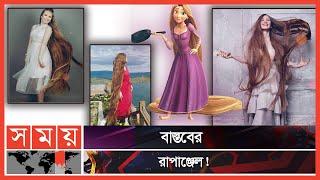 ২৩ বছর চুল কাটেনি রাশিয়ার অ্যাঞ্জেলিকা! | Rapunzel | Angelica Baranova | Somoy Entertainment