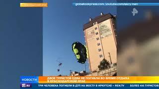 Двое туристов едва не погибли во время отдыха в Краснодарском крае
