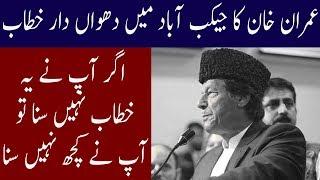 Imran Khan Speech in PTI Jacobabad Jalsa   17 July 2018   Neo News