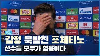 '감정 북받친' 승장 포체티노 감독