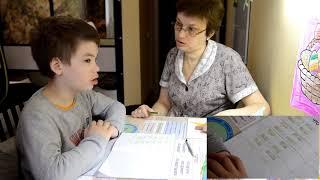 Обучение ребенка с особенностями развития... Математика 3 класс. Задание № 2