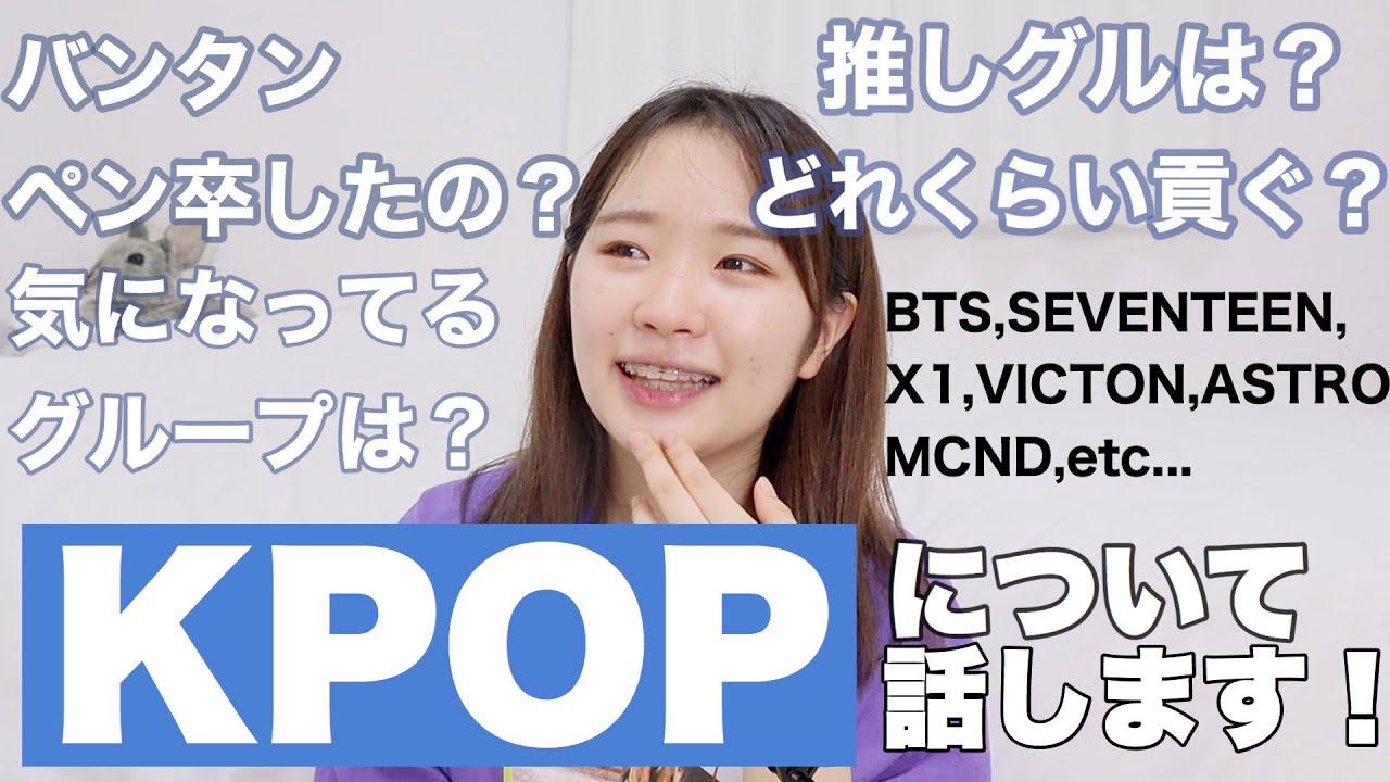 【K-POP】KPOPについて語ってみました!
