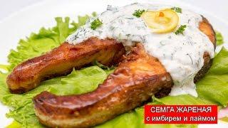 Сёмга Жареная с Имбирем и Лаймом | Grilled Salmon