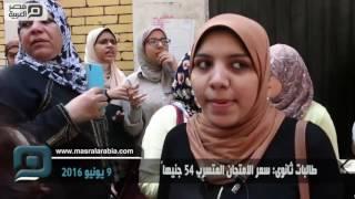 مصر العربية | طالبات ثانوى: سعر الامتحان المتسرب 45 جنيهاً