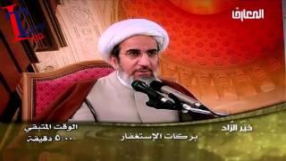 الشيخ حبيب الكاظمي بركات الاستغفار