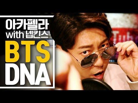 대도서관이 부른 방탄소년단의 'DNA' with 넵킨스 (BTS - DNA Acappella cover)