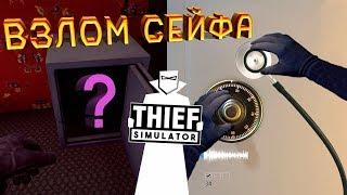 СИМУЛЯТОР ВОРА Thief Simulator ЖИЗНЬ ВОРА