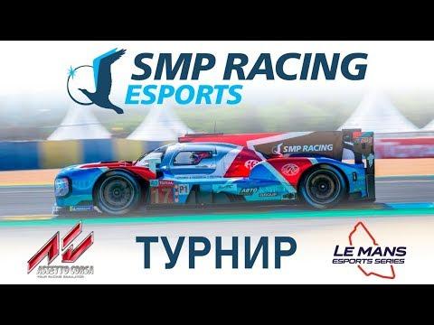 SMP Racing Esports