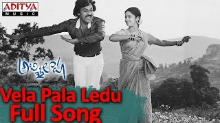 Vela Pala Ledu Full Song ll Abhilasha Movie ll Chiranjeevi, Radhika