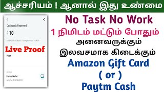 Free Paytm Cash App 2020 Tamil || Vtion App Live Payment Proof || Money Earning Tamil