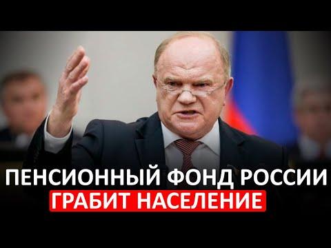 Пенсионный фонд ограбил россиян!