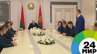 Лукашенко – новому премьер-министру Румасу: Люди – это главное - МИР 24
