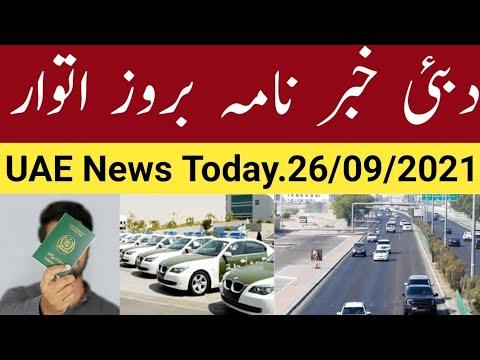 26/09/2021 UAE News Today,Dubai News,Abu Dhabi Health Service Copmpny, dubizzle sharjah, uae culture