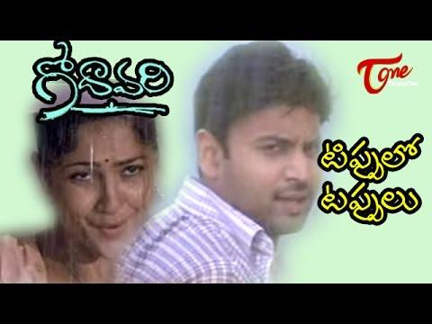 Godavari Telugu Songs | Rain Song, Boat Journey from Godavari Movie