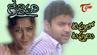 Godavari Telugu Songs | Rain Song, Boat Journey from Godavari Movie
