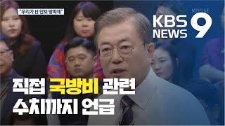 """문 대통령 """"한국이 '방파제' 역할…일본 안보 비용 절감"""" / KBS뉴스(News)"""