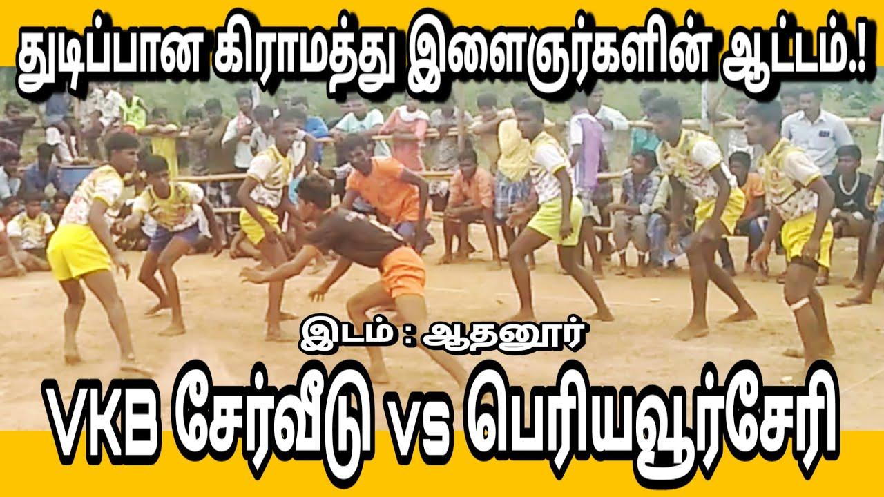 Download சேர்வீடு(VKB Serveedu) vs பெரியவூர்சேரி(Periyavurchari) in Aathanoor - MaduraiKabaddi -02/2019
