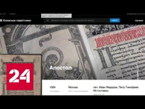 Национальная электронная библиотека обнародовала тысячи старинных рукописей - Россия 24