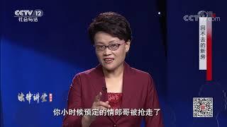 《法律讲堂(生活版)》 20191023 回不去的新房| CCTV社会与法