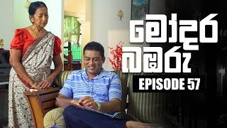 Modara Bambaru | මෝදර බඹරු | Episode 57 | 09 - 05 - 2019 | Siyatha TV Thumbnail