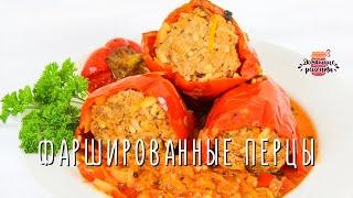 🌶️ Перцы фаршированные фаршем и рисом. Рецепт фаршированных перцев. Как сделать фаршированный перец