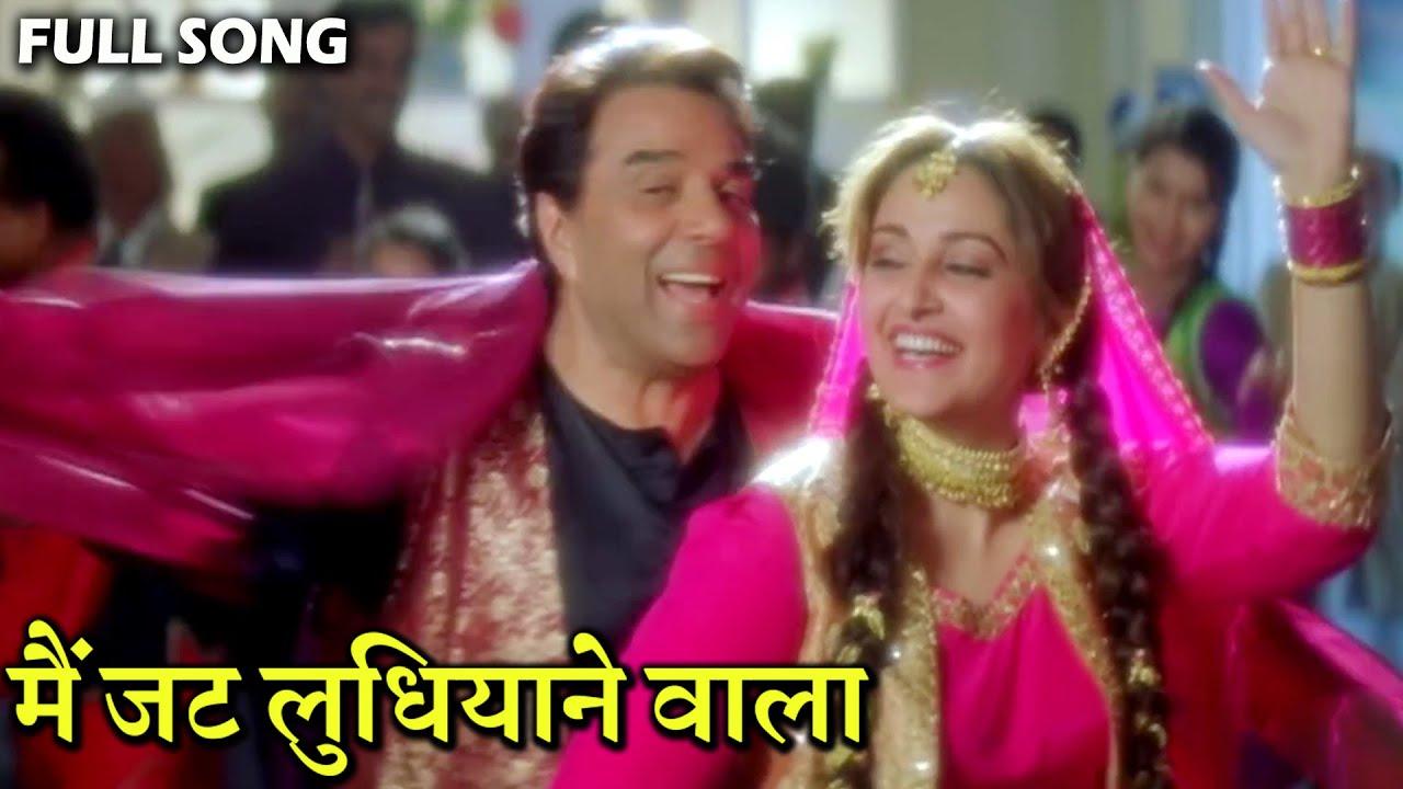 मैं जट लुधियाने Mai Jatt Ludhiyane Wala | HD वीडियो सोंग | Alka Yagnik, Udit Narayan | Dharmendra,