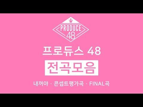 프로듀스 48 (PRODUCE 48) 전곡모음 (All Songs)