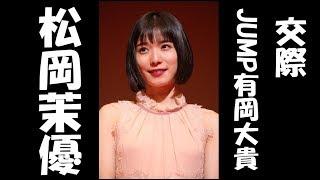ゴシップ 芸能ニュース ロペピクニック「どんなときも。song by 松岡茉...