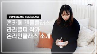 [솜씨당] 홈카페 캔들만들기 온라인클래스 소개
