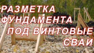 11.2 РАЗМЕТКА ФУНДАМЕНТА ПОД ВИНТОВЫЕ СВАИ.