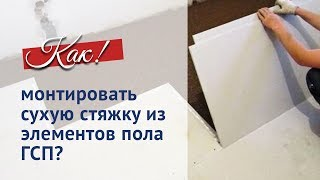 Монтаж сухой стяжки из элементов пола ГСП(Подробности на сайте http://www.sformat.ru/catalog/sukhaya-styazhka/ Достоинства