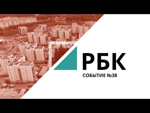 40 лет наукограду Кольцово | «Событие»№38_от 16.09.2019 РБК Новосибирск