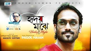 Hridoy Majhe By Pagol Hasan | Lyrical Video | 2017