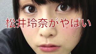 【悲劇】松井玲奈の金髪イメチェンにファンも悲鳴!? ざわちん ものま...